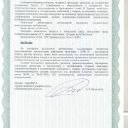 gigienka-zaklyuchenie-daymond-servis-2
